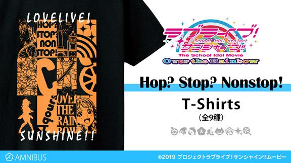 Hop? Stop? Nonstop! Tシャツ