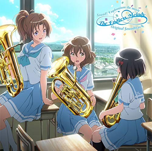 劇場版 響け! ユーフォニアム~誓いのフィナーレ~』 オリジナルサウンドトラック