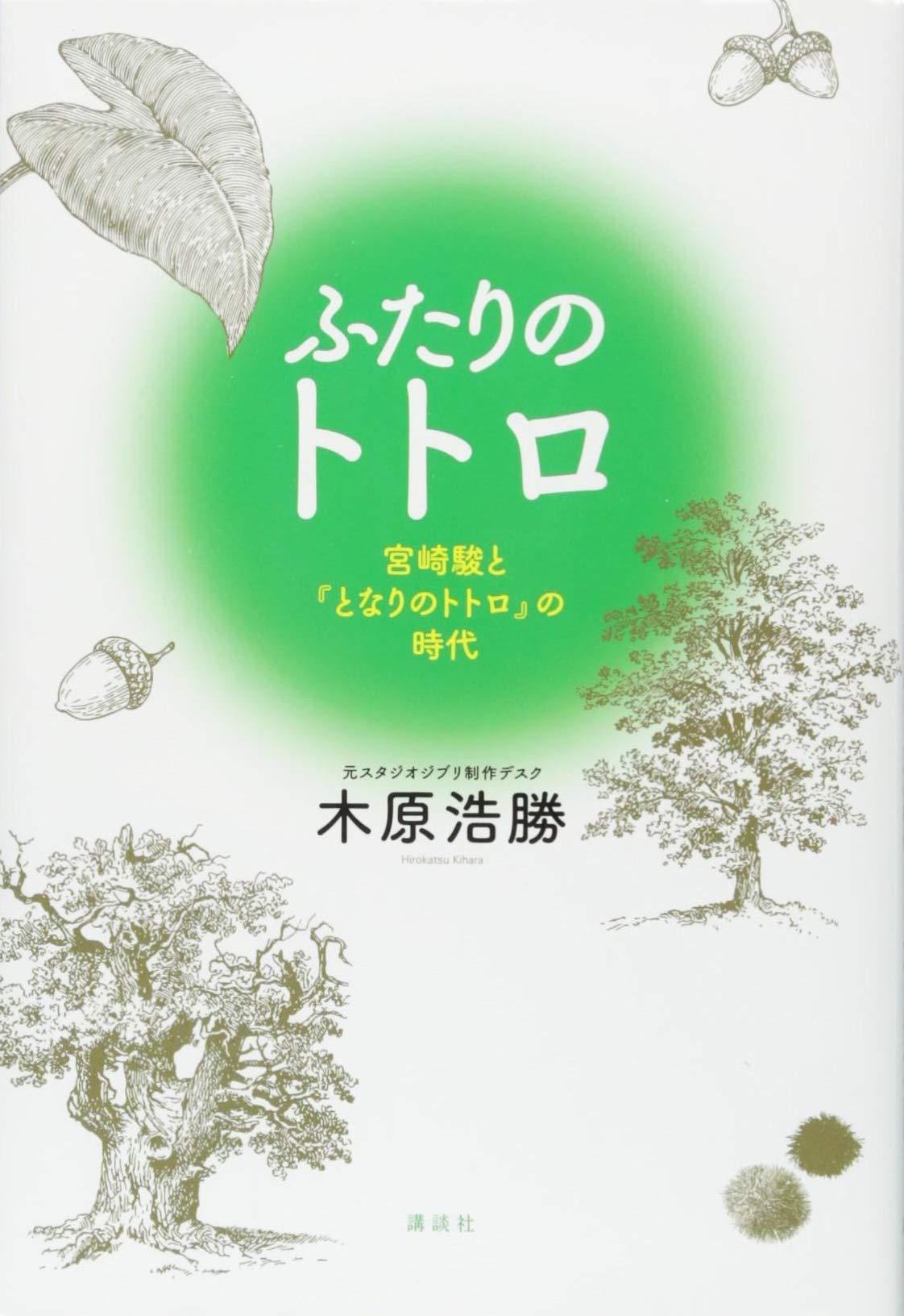 ふたりのトトロ -宮崎駿と『となりのトトロ』の時代-