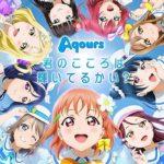 アニメ化前に発表されたAqoursの曲をチェック!【ラブライブ!サンシャイン!!】