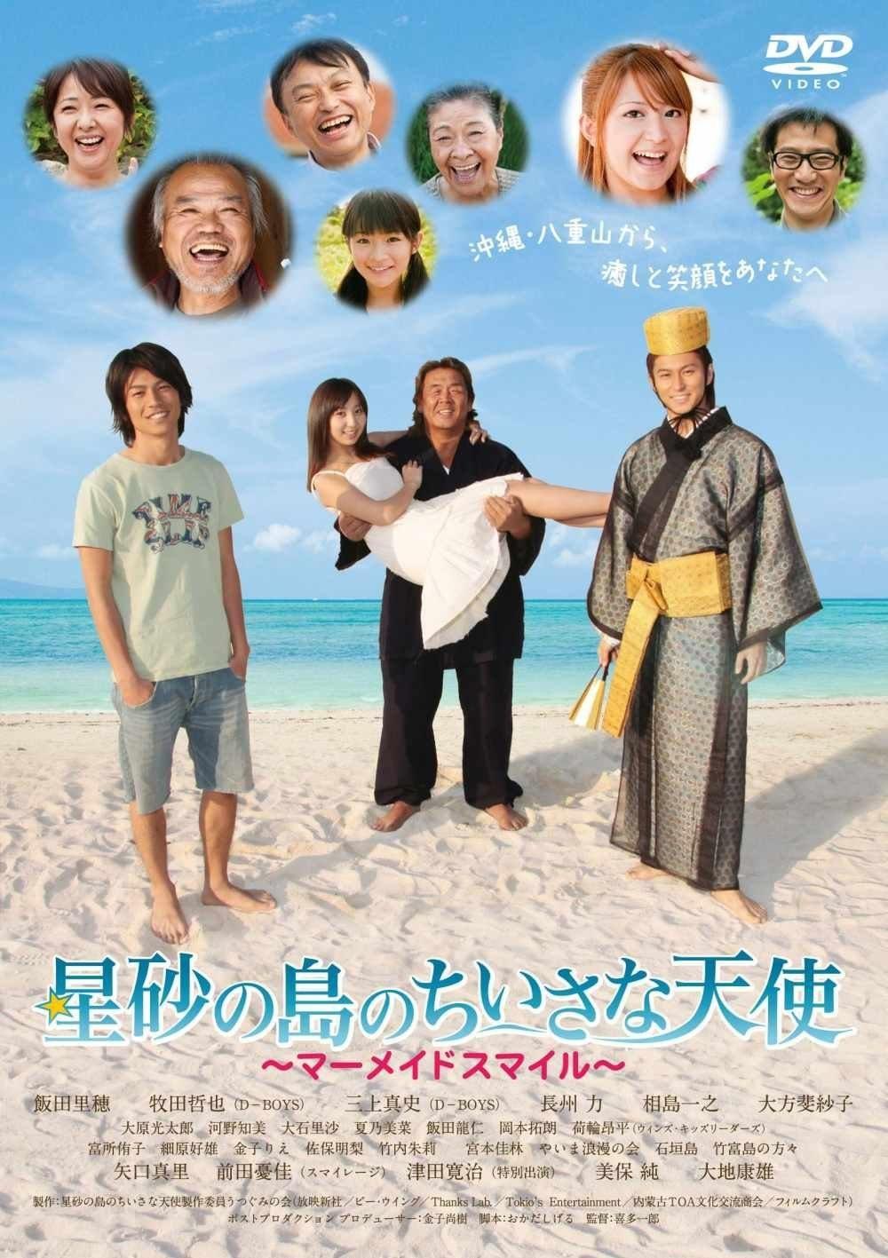 星砂の島のちいさな天使 ~マーメイドスマイル~ 飯田里穂