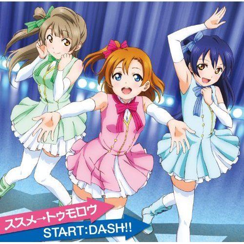 START:DASH!! 衣装 コスプレ