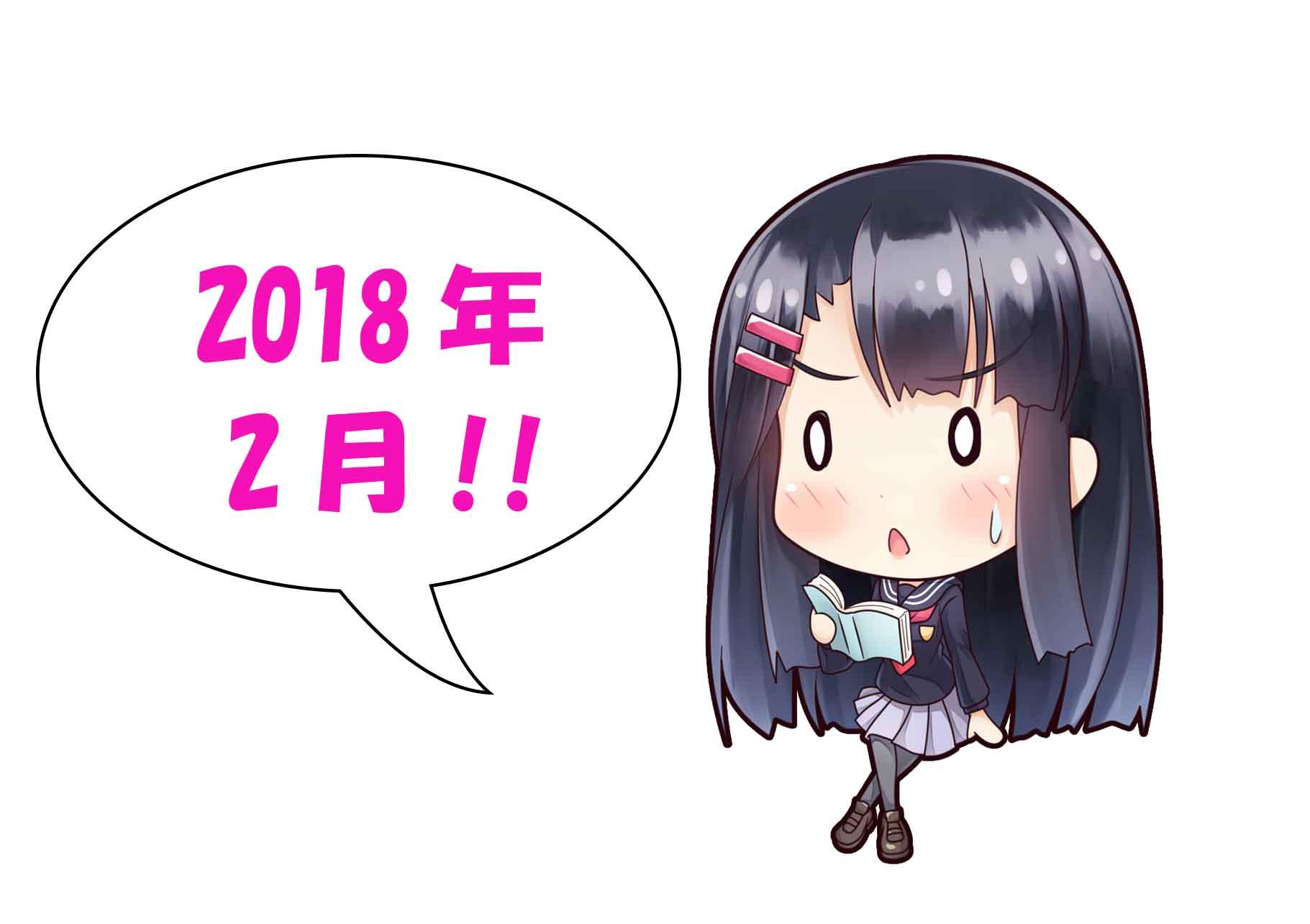2018年編集後記2月