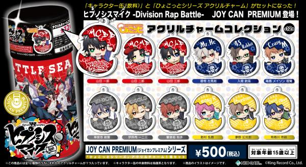 「ヒプノシスマイク-Division-Rap-Battle-」JOY-CAN-PREMIUM
