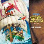 中国での唯一の成功作?『ドラえもんのび太の宝島』が中国でスマッシュヒット!