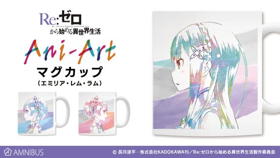 Ani-Art-マグカップ(エミリア・レム・ラム