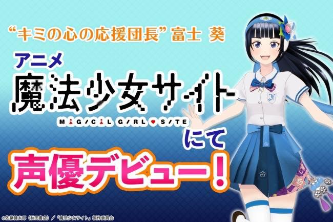富士葵 魔法少女サイト