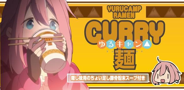 ゆるキャン△ カレー麺