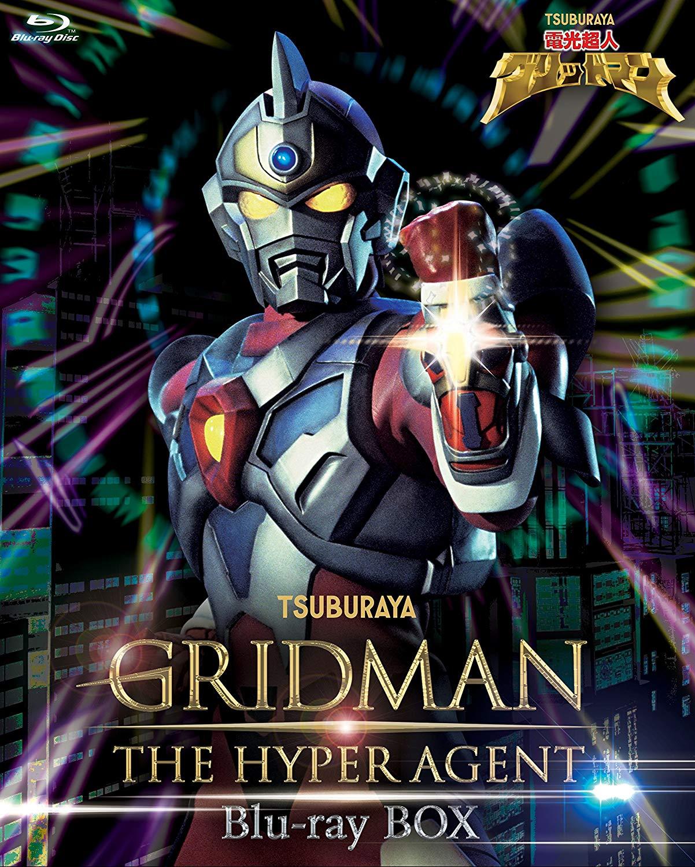 SSSS.GRIDMAN 電光超人グリッドマン