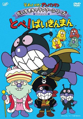 それいけ-アンパンマン-だいすきキャラクターシリーズばいきんまん-「とべ-ばいきんまん」-DVD