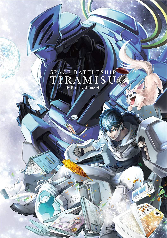 画像引用元:宇宙戦艦ティラミス 上巻 [Blu-ray] 販売元:オーバーラップ
