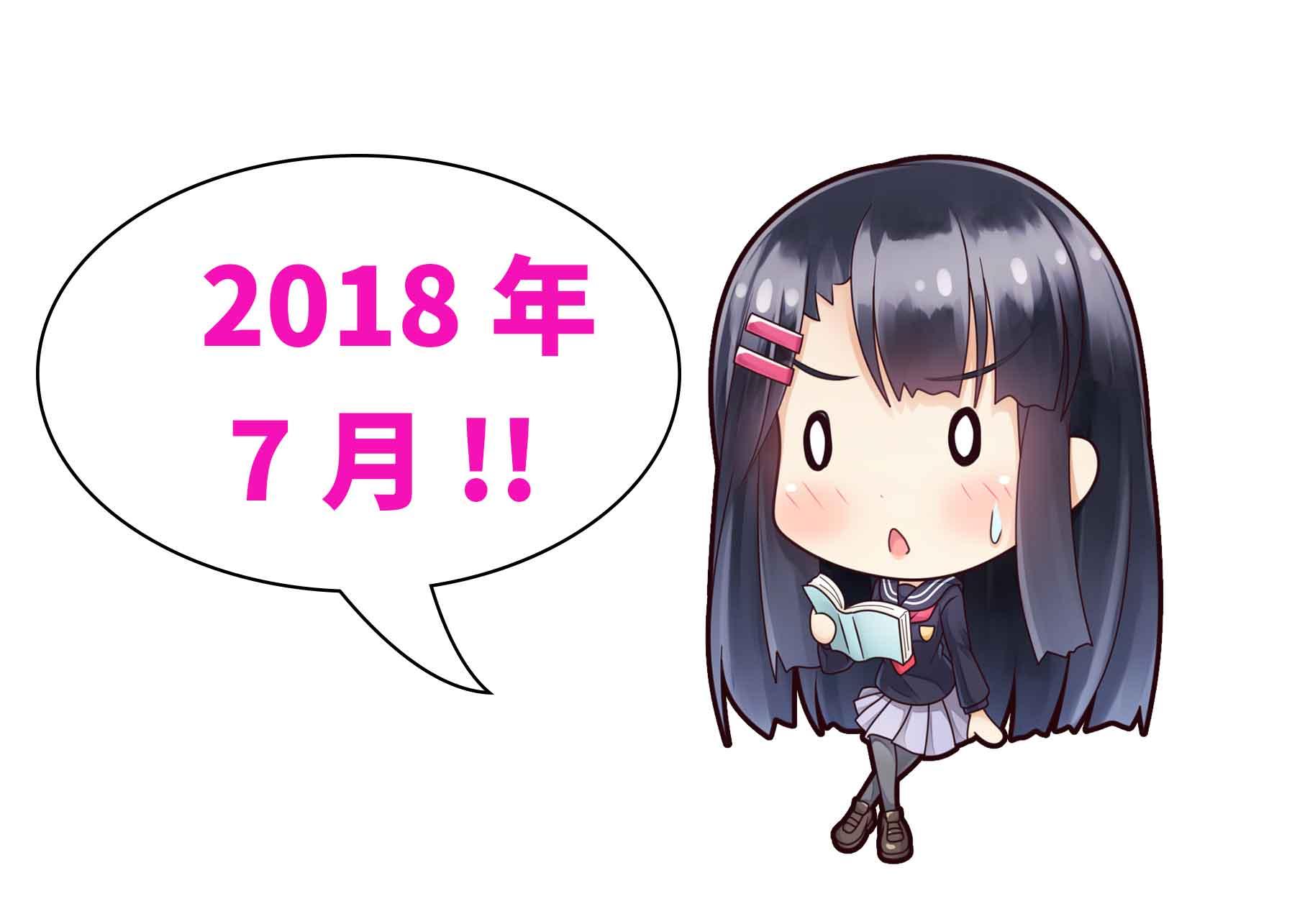 2018年7月編集後記