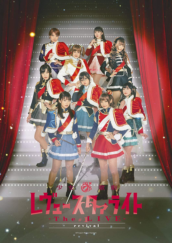 画像引用元: 「少女☆歌劇 レヴュースタァライト ―The LIVE―」#1 revival [Blu-ray] 販売元:ブシロードミュージック
