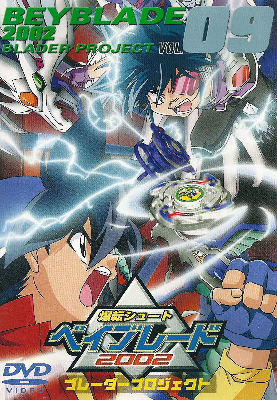 爆転シュート-ベイブレード-2002-ブレーダープロジェクト-Vol.9-DVD