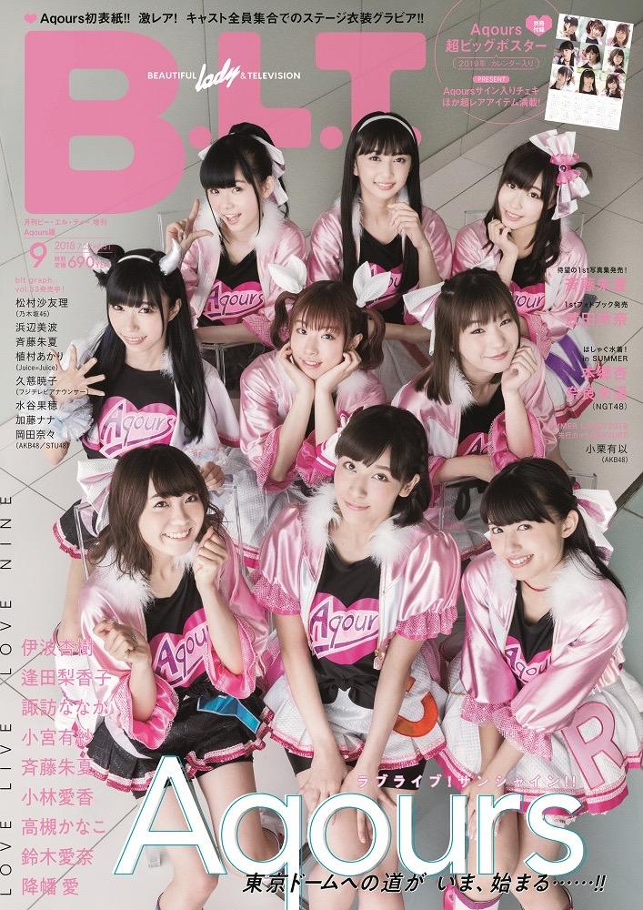 B.L.T. 2018年9月号増刊 Aqours版
