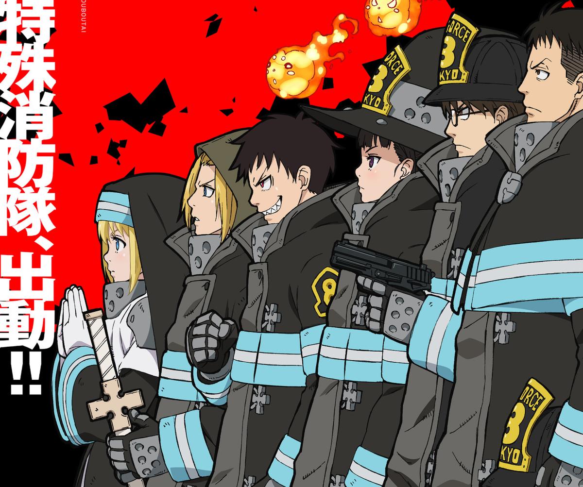 『炎炎ノ消防隊』 画像