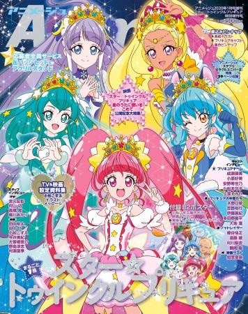 アニメージュ2020年1月号増刊『スター☆トゥインクルプリキュア』 画像