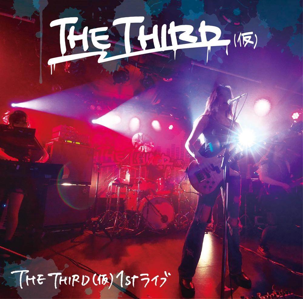 「THE THIRD(仮) 1st ライブ」