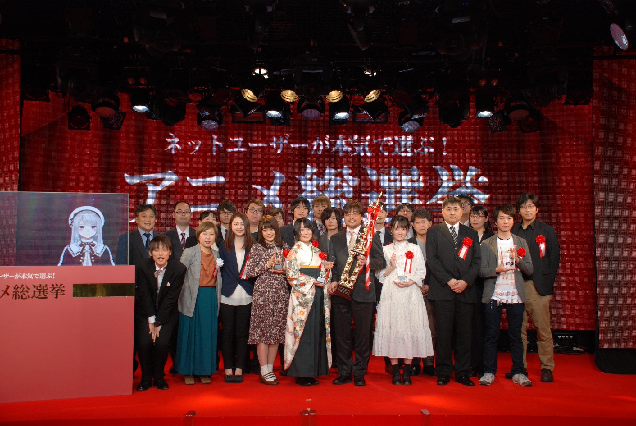 アニメ総選挙2018年間大賞集合写真