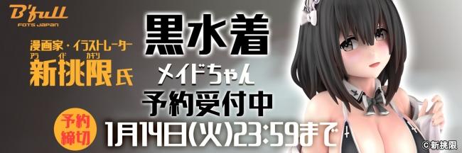黒水着メイドちゃん フィギュア 画像