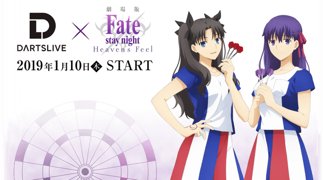 Fate/stay night [Heaven's Feel]」Ⅱ.lost butterfly ダーツ