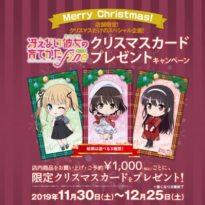 冴えカノ クリスマスカード 画像
