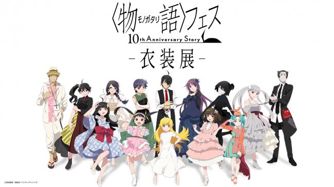 物語〉フェス ~10th Annivarsary Story~ 衣装展