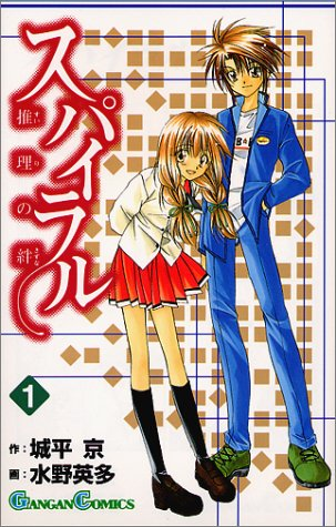画像引用元:スパイラル―推理の絆 (1) (ガンガンコミックス) 販売元:エニックス
