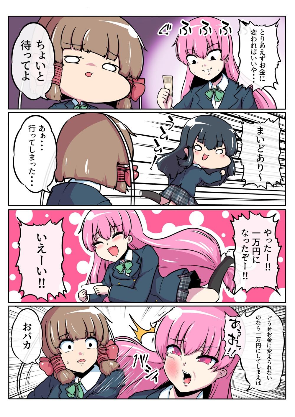 のーまねーがーる【第15話】漫画