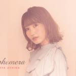 内田彩、ニューアルバム「Ephemera」ジャケット写真&収録内容が公開!東名阪インストアや「うちだくじ」キャンペーン実施も