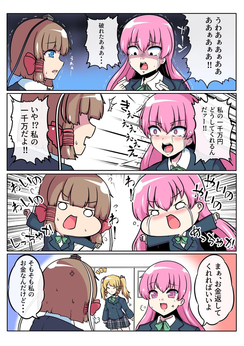 のーまねーがーる【第10話】_漫画