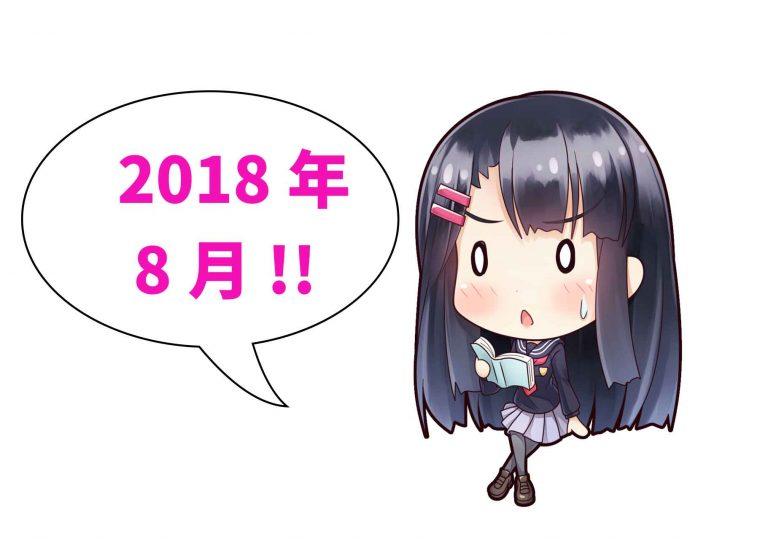 2018年8月編集後記