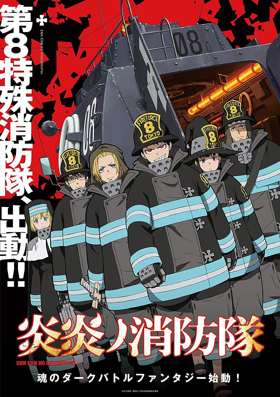 炎炎ノ消防隊 画像 ブルーレイ