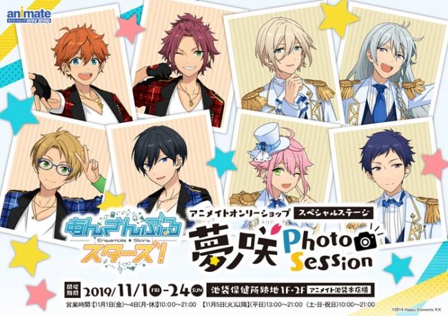 『あんさんぶるスターズ!』アニメイトオンリーショップ スペシャルステージ 夢ノ咲Photo Session 画像
