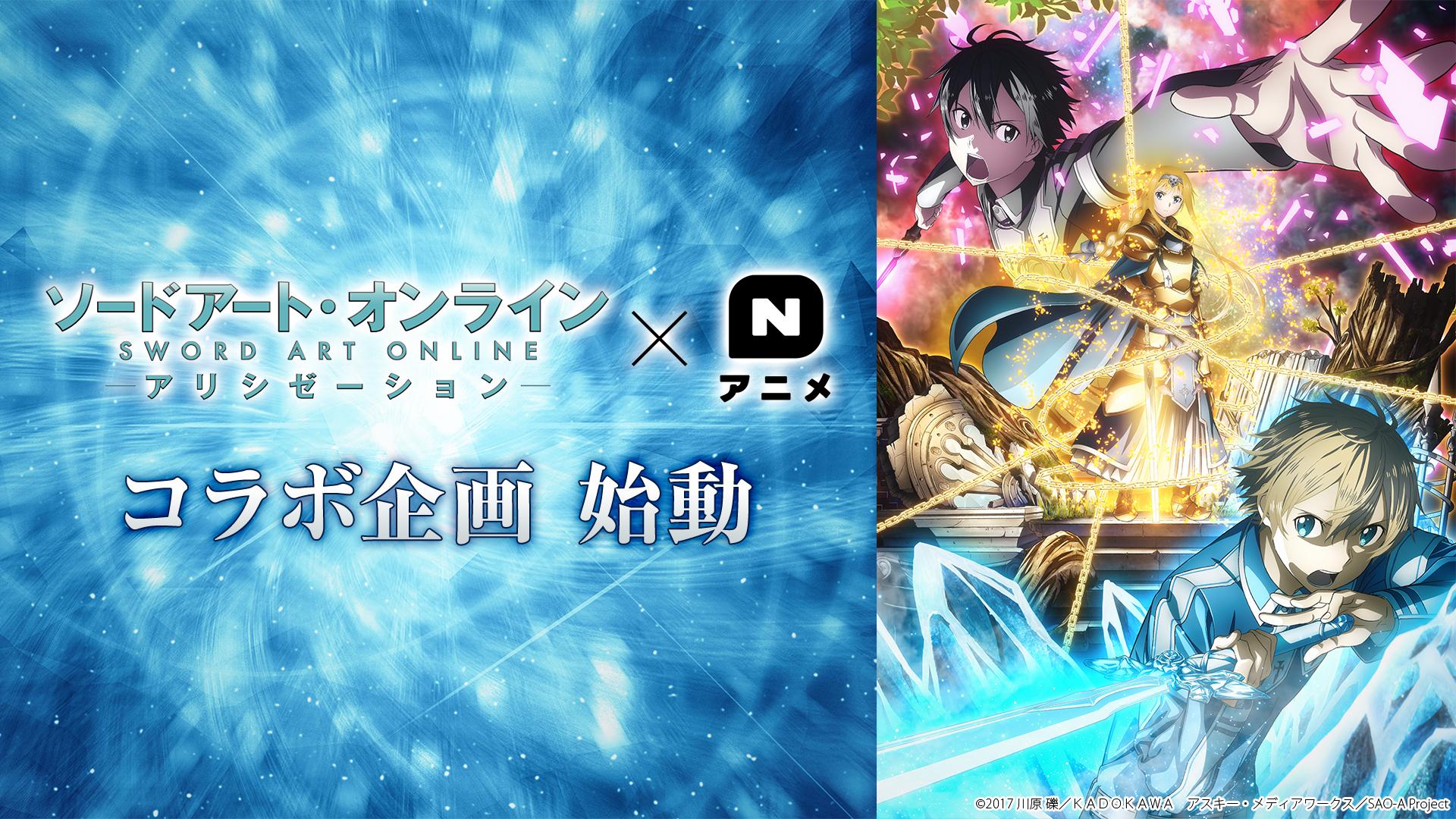 「SAO」×「Nアニメ」コラボ実施