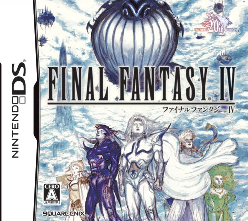 ファイナルファンタジーIV DS