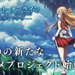 『SAO』の新アニメってリメイクそれとも新作?『プログレッシブ』の気になる内容とは?