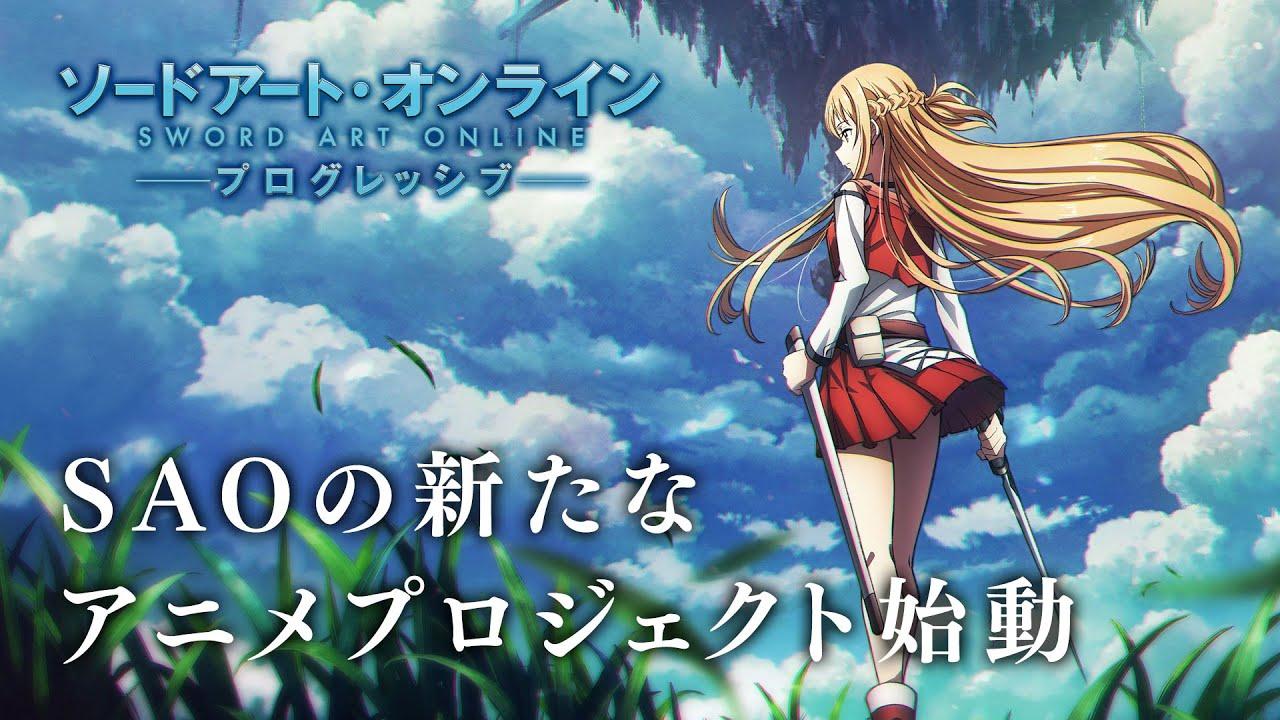 SAO プログレッシブ アニメ アスナ 画像