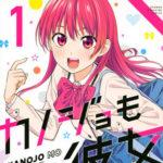『カノジョも彼女』がマガジン史上最速でアニメ化決定!作者・ヒロユキ先生から喜びのイラストとコメントが到着!