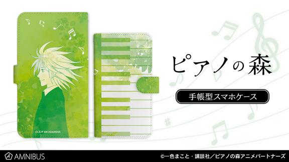 ピアノの森 一ノ瀬海 手帳型スマホケース