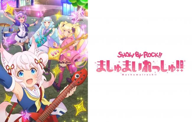 SHOW BY ROCK!!ましゅまいれっしゅ!! アニメ化 画像