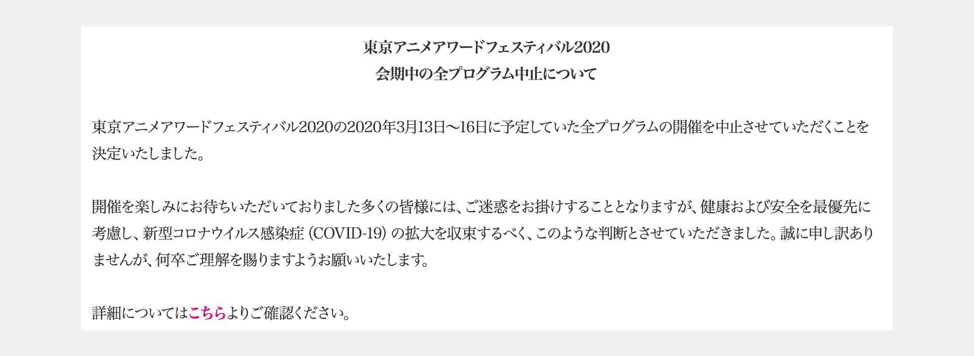 東京アニメアワードフェスティバル2020 中止