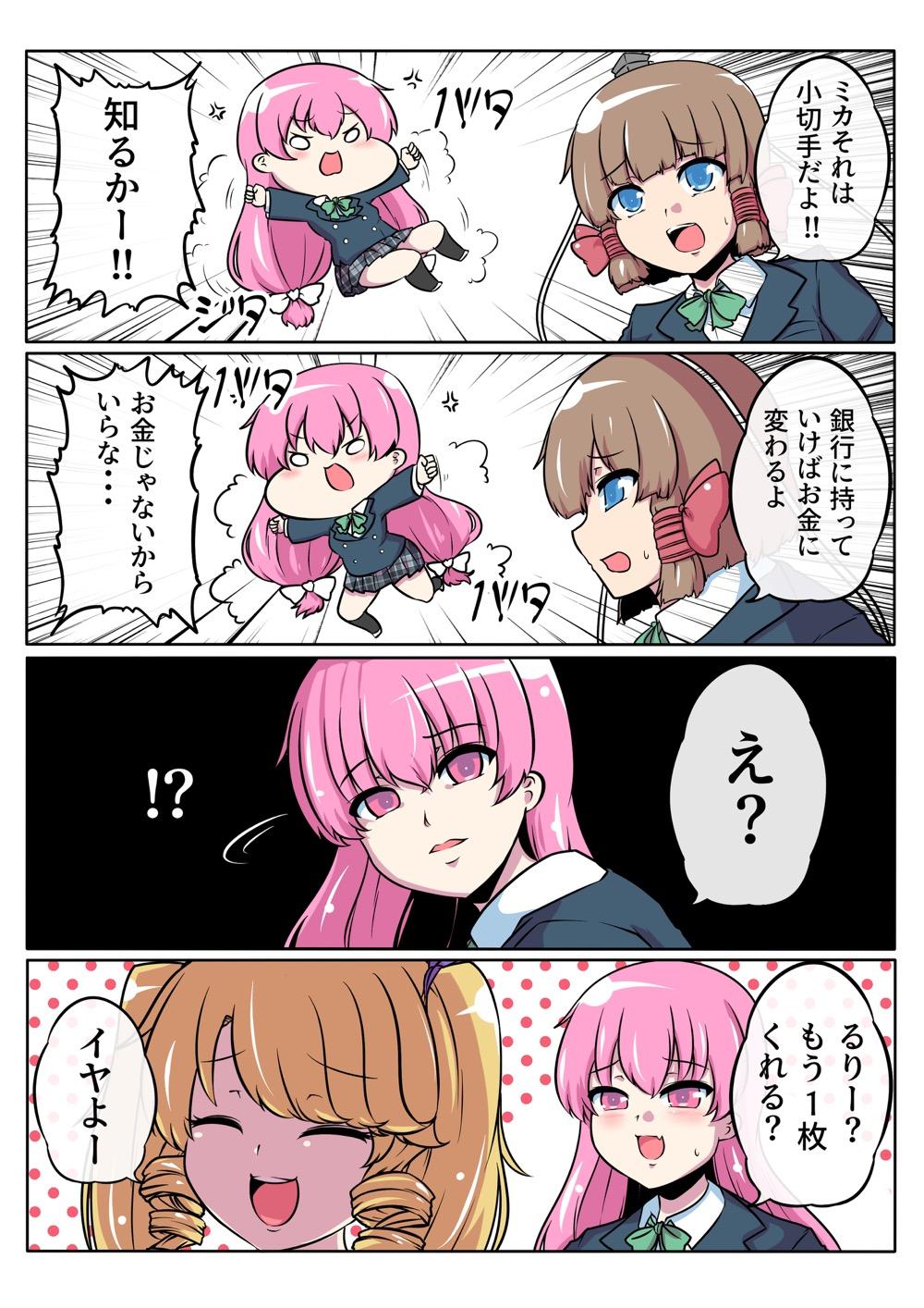 のーまねーがーる【第13話】漫画